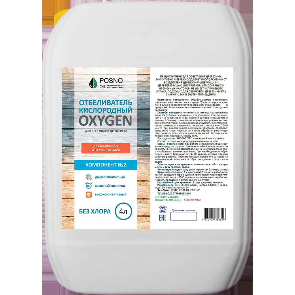 Отбеливатель Кислородный OXYGEN