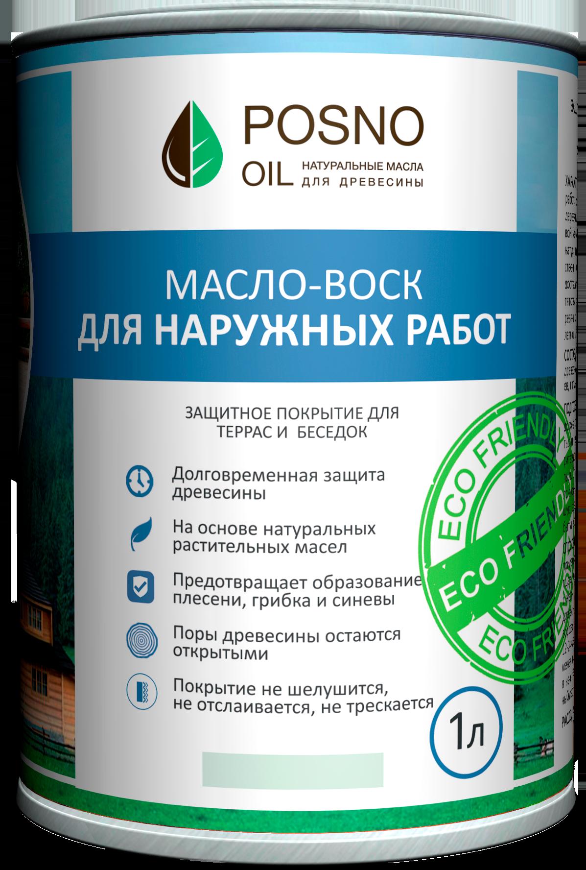 масло для покрытия древесины для внутренних работ
